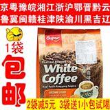 马来西亚SUPER超级怡保炭烧白咖啡三合一怡保炭烧白咖啡黄糖540g