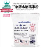 包邮 泰国三象牌水磨糯米粉 500g*5包 汤圆 糯米糍 冰皮月饼原料