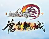 剑网3剑侠情缘三剑三90级游戏帐号账号出售代售回收 电信三区3区