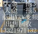 上海二手大金中央空调吸顶机吊顶机风管机中央空调包安装正品