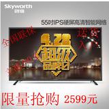 Skyworth/创维 55X5 55英寸六核智能酷开网络平板液晶电视机WIFI