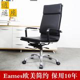 逍遥座 商务办公椅电脑椅家用老板椅金属转椅欧美简约EamesJ035