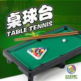 包邮儿童台球桌 迷你小型黑8美式儿童桌球台 家用玩具益智桌球桌