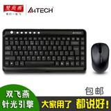 双飞燕7600N 迷你超薄笔记本无线键鼠套装 多媒体键盘鼠标套件USB