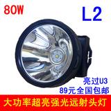 包邮 三洋超亮80w头灯 45W55WT6U3L2强光充电远射户外LED狩猎黄光