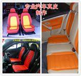 无锡包汽车真皮座椅订做 定制/定做真皮座椅套 包皮套 座椅包皮