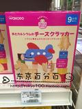 现货日本代购 和光堂汽宝宝饼干车型高钙奶酪饼干9个月+T22 辅食