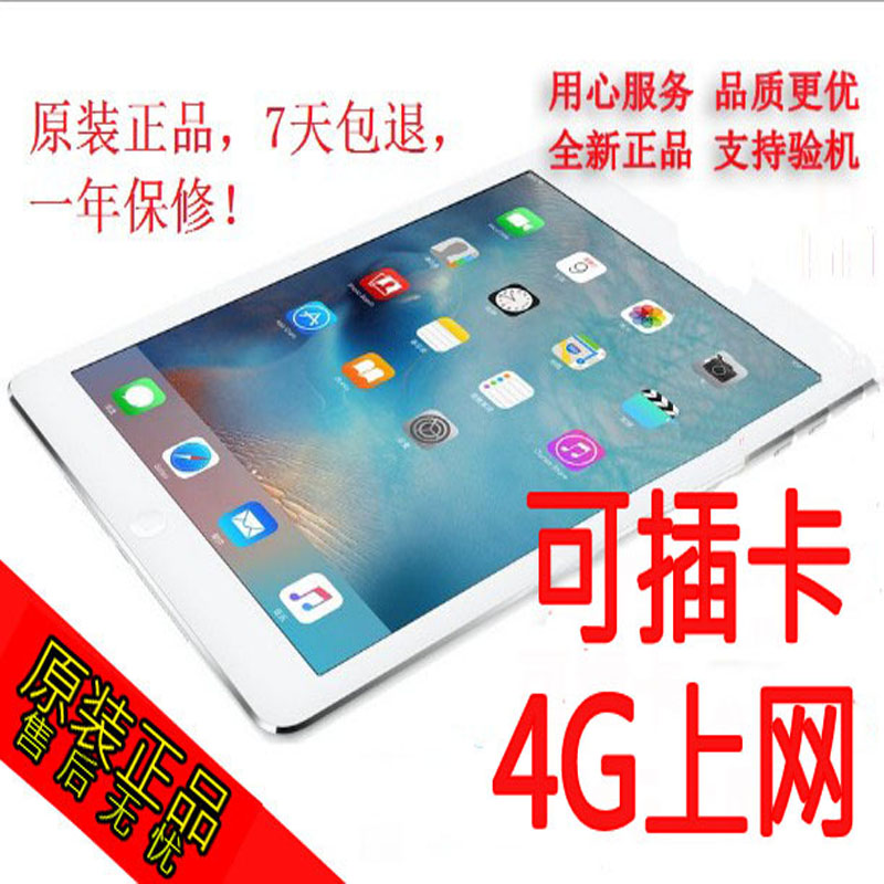 Apple/苹果 iPad Air 4G 128GB ipad5 4g 平板电脑 iPad Air 4G版