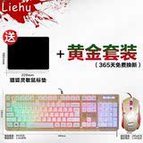 猎狐家用电竞游戏背光键盘鼠标套装有线金属彩虹发光键盘机械手感