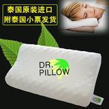 泰国乳胶枕头 颈椎病枕DR.PILLOW纯天然进口保健护颈枕芯正品代购