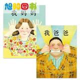 【官方新版精装-专家导读手册】部分包邮我妈妈我爸爸系列2册正版少幼儿童情商亲子绘本故事图书籍0-2-3-4-5-6-8岁幸福的小花启发