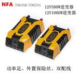 NFA 500W1000W车载逆变器12v转220v汽车电源转换器双USB 外置保险