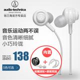 Audio Technica/铁三角 ATH-COR150耳机入耳式运动耳机 原装耳挂