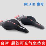 台湾DR.AIR惠可 山地自行车超软坐垫套 可充气 可调气压座套021-6