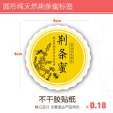 纯天然荆条蜜包装 瓶贴不干胶蜂蜜内容贴纸标签 农产品食品标签