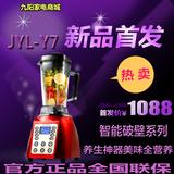 Joyoung/九阳JYL-Y6Y7家用全营养破壁料理机 多功能果汁搅拌机正