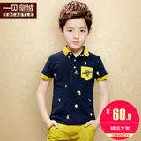 一贝皇城童装夏装 男童短袖T恤儿童中大童纯棉体恤男孩Polo衫韩版