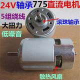 12-36V 滚珠轴承 775电机 带风扇 5组绕线 扭力大 噪音小