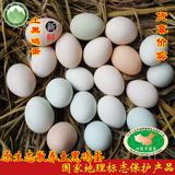 青青巴山农家散养万源旧院黑鸡土鸡蛋自养笨鸡蛋新鲜黑鸡蛋20枚