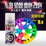 汽车轮毂喷膜喷漆 轮胎轮毂改色彩色喷膜 轮毂自喷漆可撕 轮胎DIY