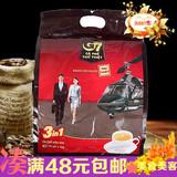 越南进口coffee 中原G7三合一速溶咖啡800g 16g50包提神