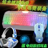 炫光背光键盘鼠标套装有线cf电脑游戏键鼠耳机三件套lol机械手感