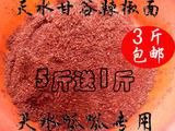 天水辣椒面 正宗甘谷辣椒面 天水常记呱呱专用辣椒面 一斤20元