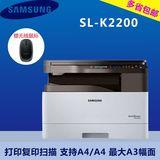 三星K2200 A3复合机 黑白激光 a3打印 复印 扫描一体复合机 全新