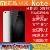 分期付款Xiaomi/小米 小米note全网通移动联通电信标准顶配版手机