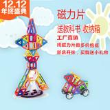 磁力片积木磁铁拼装建构片磁性积木益智儿童玩具圣诞节小礼物包邮