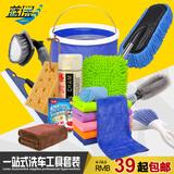 洗车工具擦车毛巾洗车套装家用组合清洗用品套餐洗车水桶汽车用品