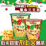 日本进口calbee卡乐比北海道特产薯条三兄弟零食芝士味原味色拉味