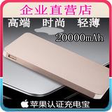 正品超薄移动电源20000毫安小米三星苹果手机通用便携式充电宝