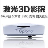 高亮度Optoma奥图码HEF9890UT激光投影机家庭影院超短焦投影高清