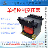 BK-500va 500w 单相控制隔离变压器 380V转220V/110V/36V