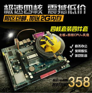 Send new motherboard + Intel quad-core CPU 2G RAM quad core motherboard + Fan Kit special offer