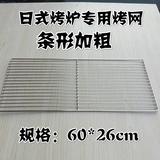 包邮304不锈钢条形加粗加宽烧烤网食品级日式烤炉60*26加长烤网