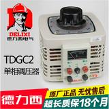 德力西单相调压器1000w 输入220v TDGC2 1kva 可调0v-250v 1K