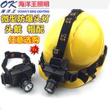 海洋王IW5130A/LT防爆头灯强光矿灯可充电远射LED手电头戴包邮