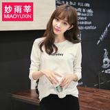 妙雨莘2016新款韩版大码女装t恤女款长袖白色t恤女宽松春款体恤衫