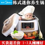 Midea/美的WSS2521迷你电压力锅饭煲双胆正品1-2-3l升人小型智能