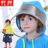 野趣儿童雨衣大帽沿韩版雨披宝宝小孩男女童户外防雨带书包位包邮