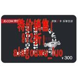 【手动发卡】京东E卡1000元仅限京东自营商品非京东礼品卡回 收