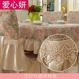 爱心妍桌布布艺田园餐桌布椅垫餐椅套蕾丝台布椅子垫茶几桌布套装