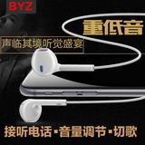 BYZ BYZ-K2耳机入耳式苹果三星手机电脑通用重低音线控带麦可调音