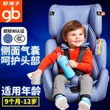 gb好孩子儿童安全座椅汽车用9个月-12岁婴儿安全坐椅CS609带气囊