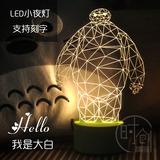 元宵节情人节创意3D大白小夜灯LED台灯USB灯情人节浪漫插电床头灯