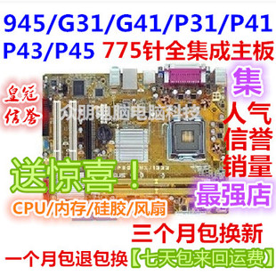 Original disassemble ASUS 945 gigabyte G31 DDR2 DDR3 G41 P41, P43, fully integrated boards send CPU