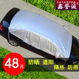 中华H230半罩车衣 中华V5 V3 H330骏捷FRV车罩铝膜防晒遮阳隔热夏