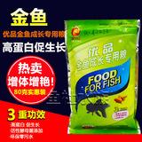 壹品红/一品红金鱼锦鲤成长专用粮鱼粮鱼食鱼饲料正品特价80g小粒